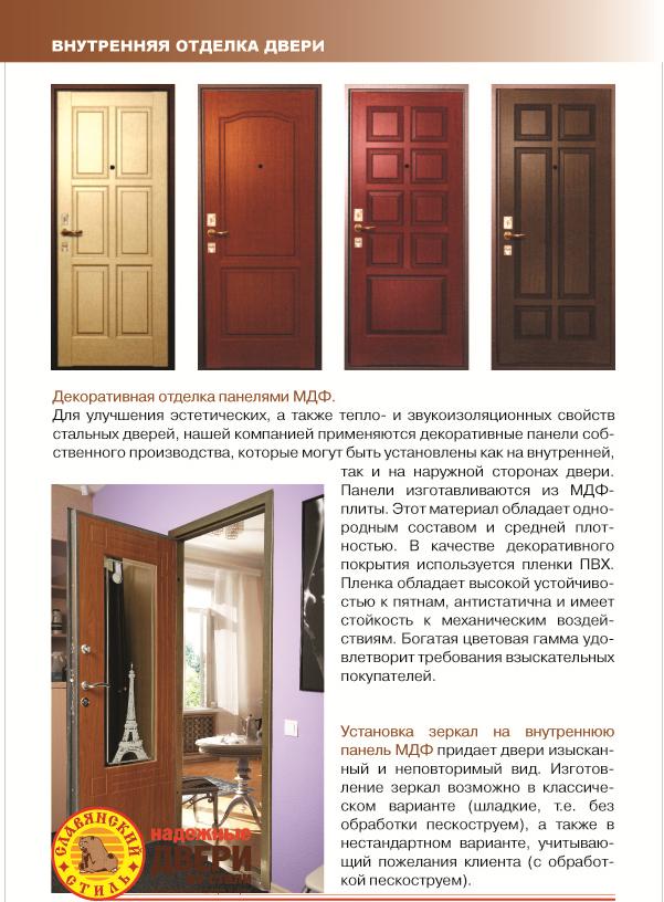 выбор внутренней отделки входной двери